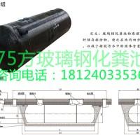 深圳75方玻璃钢化粪池-荣泽节能ronzo