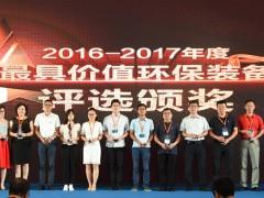 2017-2018年度中国环保设备品牌评选