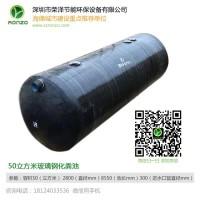 提供深圳50方玻璃钢化粪池-荣泽节能ronzo