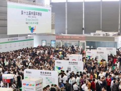 2019年第二十届中国阀门泵阀展
