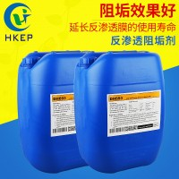 反渗透用高效阻垢剂
