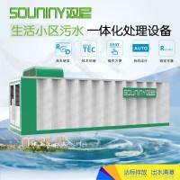 双尼生活小区污水一体化处理设备