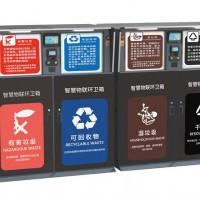 无限城市anoodle智慧物联环卫四分类智能垃圾箱ARXB240系列