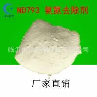 污水处理用氨氮去除剂ND793