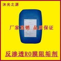 【金牌厂家】 反渗透阻垢剂 RO膜专用 纯净水处理设备25kg桶浓缩
