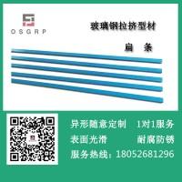 玻璃钢型材 玻璃钢扁条供应商 「江苏欧升」