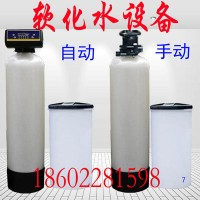 软化水设备软水机软水器除垢锅炉热水器洗浴空调