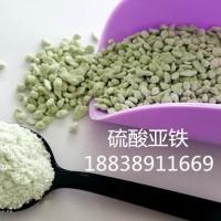 七水硫酸亚铁 烘干硫酸亚铁 污水处理絮凝剂 印染污水脱色剂 电镀还原剂