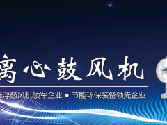 天津飞旋(亿昇)科技磁悬浮鼓风机全系列入选国家节能产品目录!