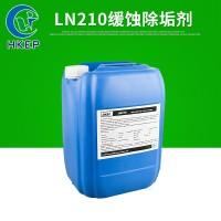 循环水用液体除垢剂LN210