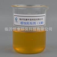 循环水系统无磷缓蚀阻垢剂MN267