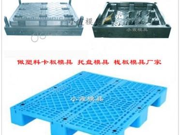 塑料模具加工川字卡板模具川字注射垫板模具