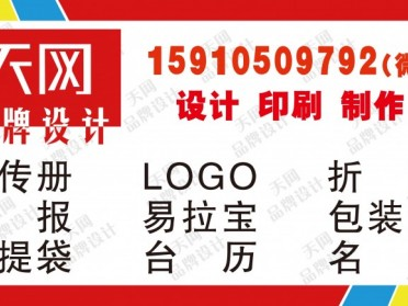 固安广告图文网站公司画册图册宣传册名片设计印刷制作