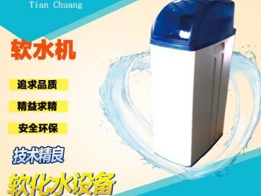 淄博软化水设备厂家 小型全自动软水机软水器