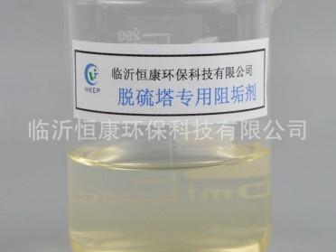 脱硫塔专用阻垢剂TLZG-336