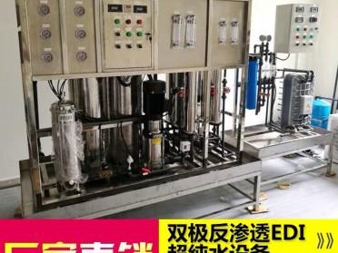 大型商用净水器纯净水设备直饮制水机去离子净水机工业水处理设备