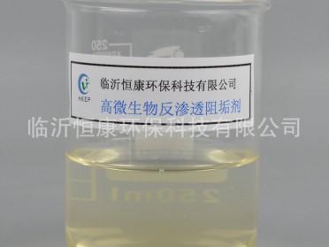 反渗透阻垢剂垃圾渗滤液DH69W
