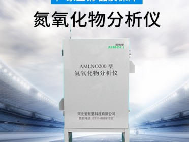 AMLNO200型燃气锅炉氮氧化物尾气分析仪