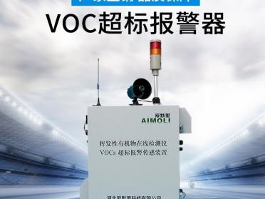 河北爱默里VOCs气体浓度超标报警传感装置