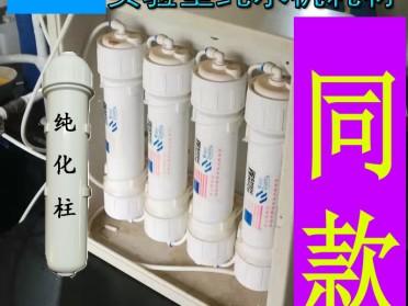 艾柯实验室超纯水机纯化柱预处理滤芯RO反渗透膜反渗透柱超纯水柱