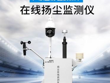 扬尘颗粒物自动在线检测设备生产厂家