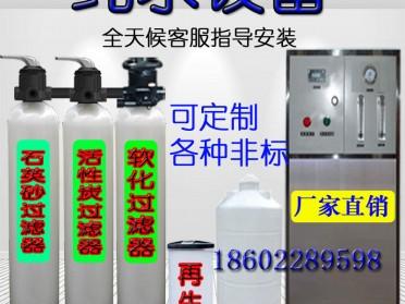 蓝水晶手动自动工业生产反渗透RO纯水设备净化水设备去离子水设备