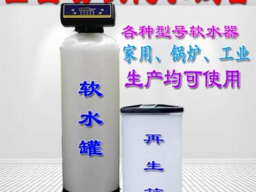 锅炉软水软化水处理设备工业净水器井水过滤器家用除水垢软水机