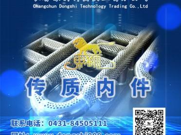 """脱硫设备""""新型QYD加压原料气脱硫塔复合高效传质内件"""""""