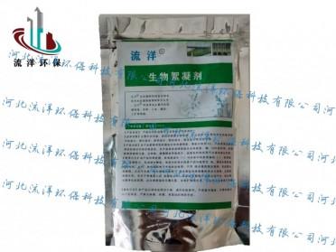生物絮凝剂|污水处理药剂|脱色剂|河道治理|水处理药剂|