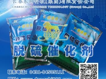 东狮牌DSH高硫容专用脱硫催化剂