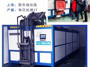 上海市闵行区某果蔬批发市场垃圾处理机
