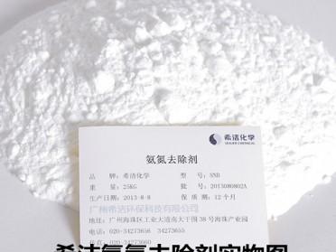 污水中氨氮去除——希洁氨氮去除剂