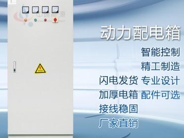 工厂专供 GGD型交流低压配电柜 落地式电源配电柜电力配套设施