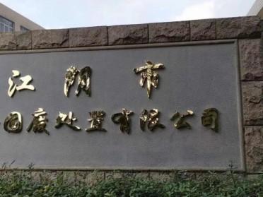 江阴前路工业固废收集处置、江阴工业垃圾处置工业垃圾