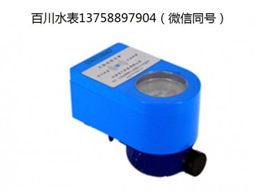 NB-iot/脉冲无线远传水表