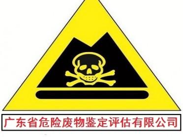 危废鉴别,危废鉴定,污泥危险废物鉴定,危险废物鉴定