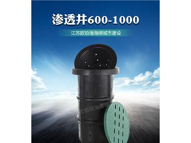 厂家直销雨水渗透井、溢流井 600-1000