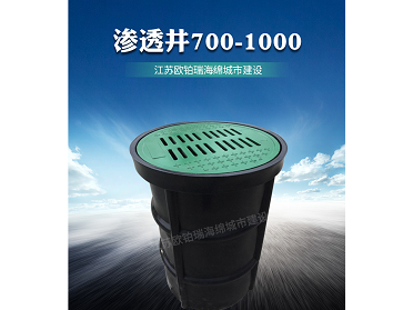 厂家直销环保雨水口、雨水井 700-1000