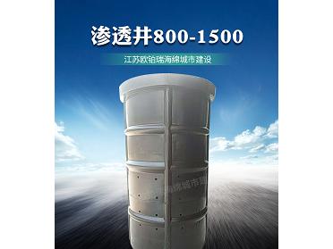 海绵城市PE渗透式雨水检查井 800-1500