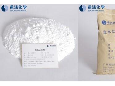 污水氨氮超标处理办法——希洁氨氮去除剂去除率96%以上