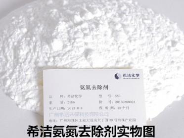 去氨氮药剂——使用希洁氨氮去除剂