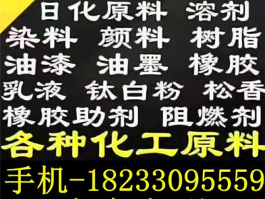 全网高价回收一切化工原料18233095559 推荐实力厂家
