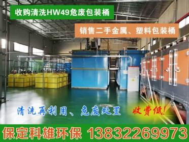 hw49危险废物包装桶回收清洗,二手包装桶销售
