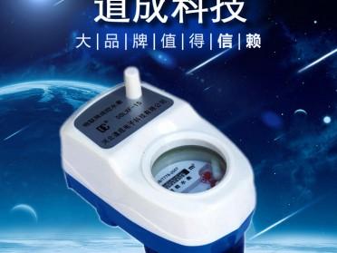 道成DN25 智能水表厂家物联网水表,光电直读水表多规格现货供应