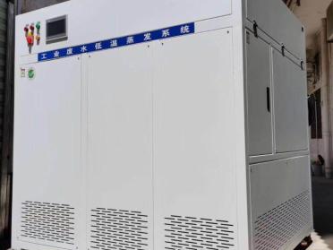 30度低温蒸发器