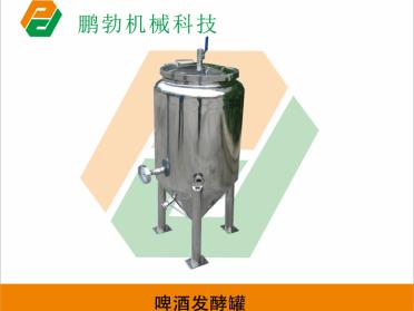发酵罐、酿酒设备、啤酒发酵罐