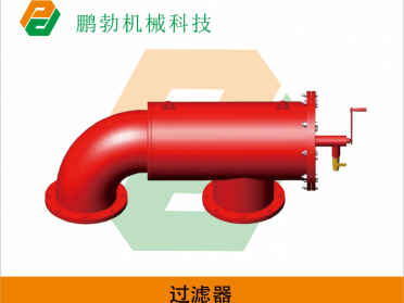 污水过滤器、水处理设备