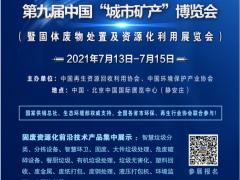 """UM EXPO 第九届中国""""城市矿产""""博览会"""