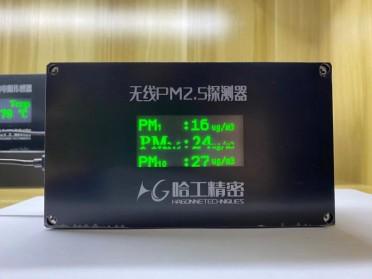 无线PM2.5探测器 WLW-系列HG-PM2.5T