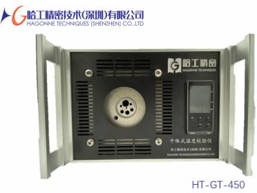 干体式温度校准计GT系列HT-GT-450